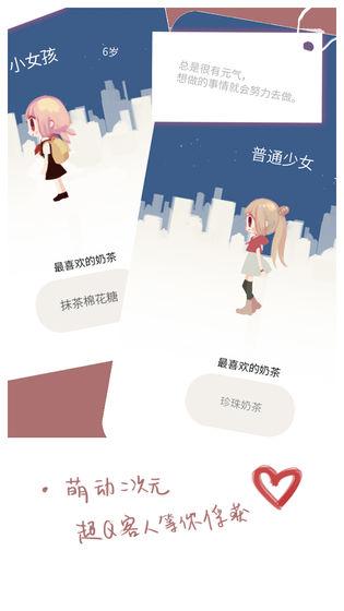 恋恋奶茶小铺图3