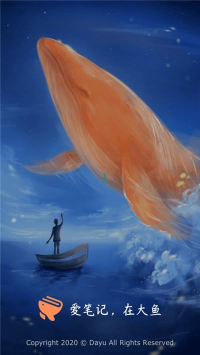 大鱼笔记图3