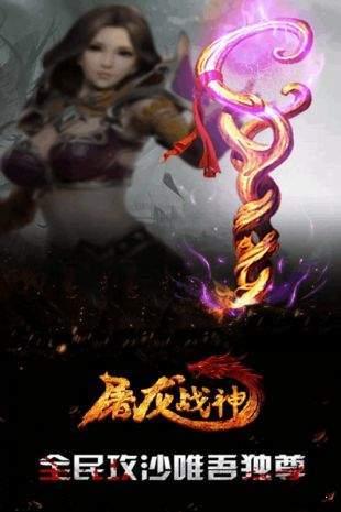 屠龙战神3D图2