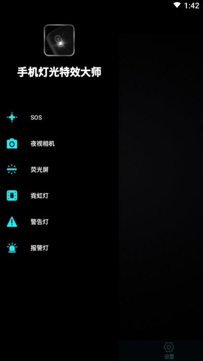 手机灯光特效大师图2