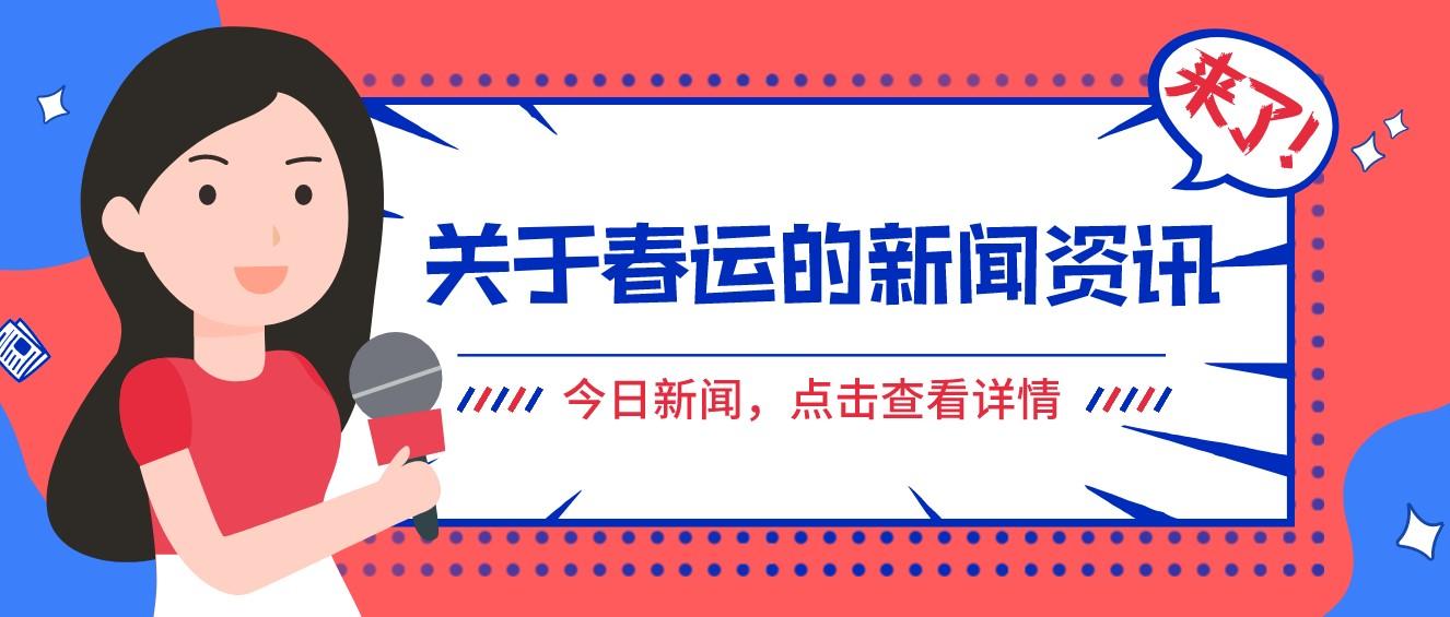 关于春运的新闻资讯app