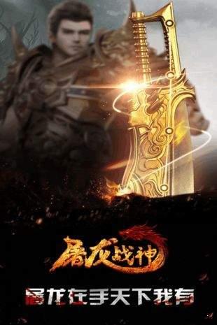屠龙战神3D图3