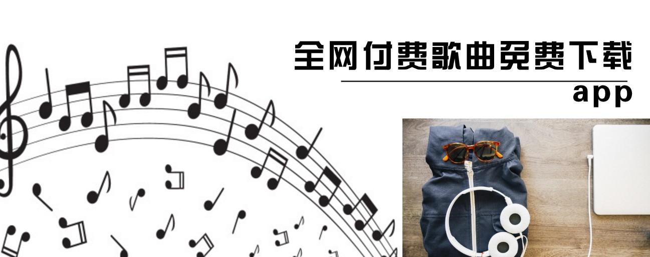 全網付費歌曲免費下載app