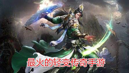 最火的�p��髌�(qi)手游(you)合集(ji)