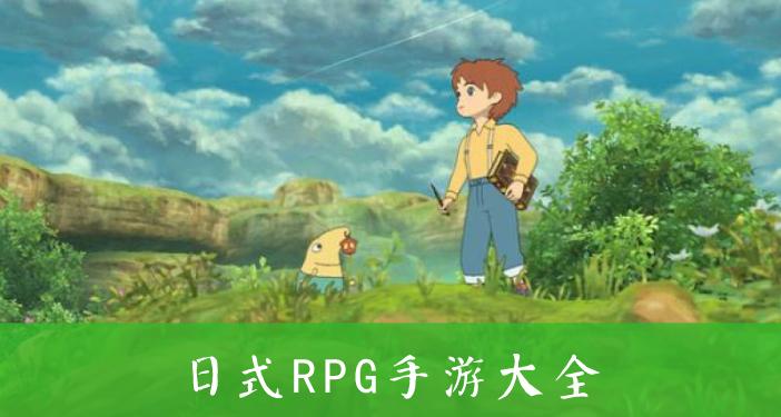 日式RPG手游大全