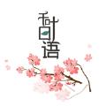 千�~(ye)日�Z v1.0