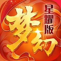 西游榮耀新春星耀版