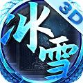 黑喵游�蚓��`冰雪�髌� v3.30