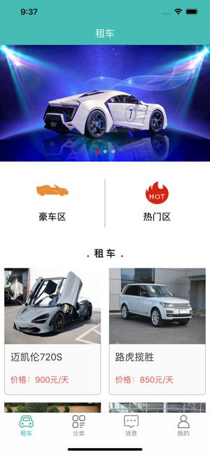 哈高租車圖5