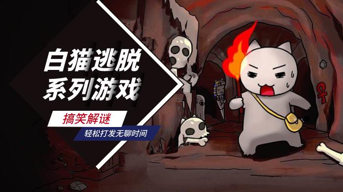 白貓逃脫系列游戲大全