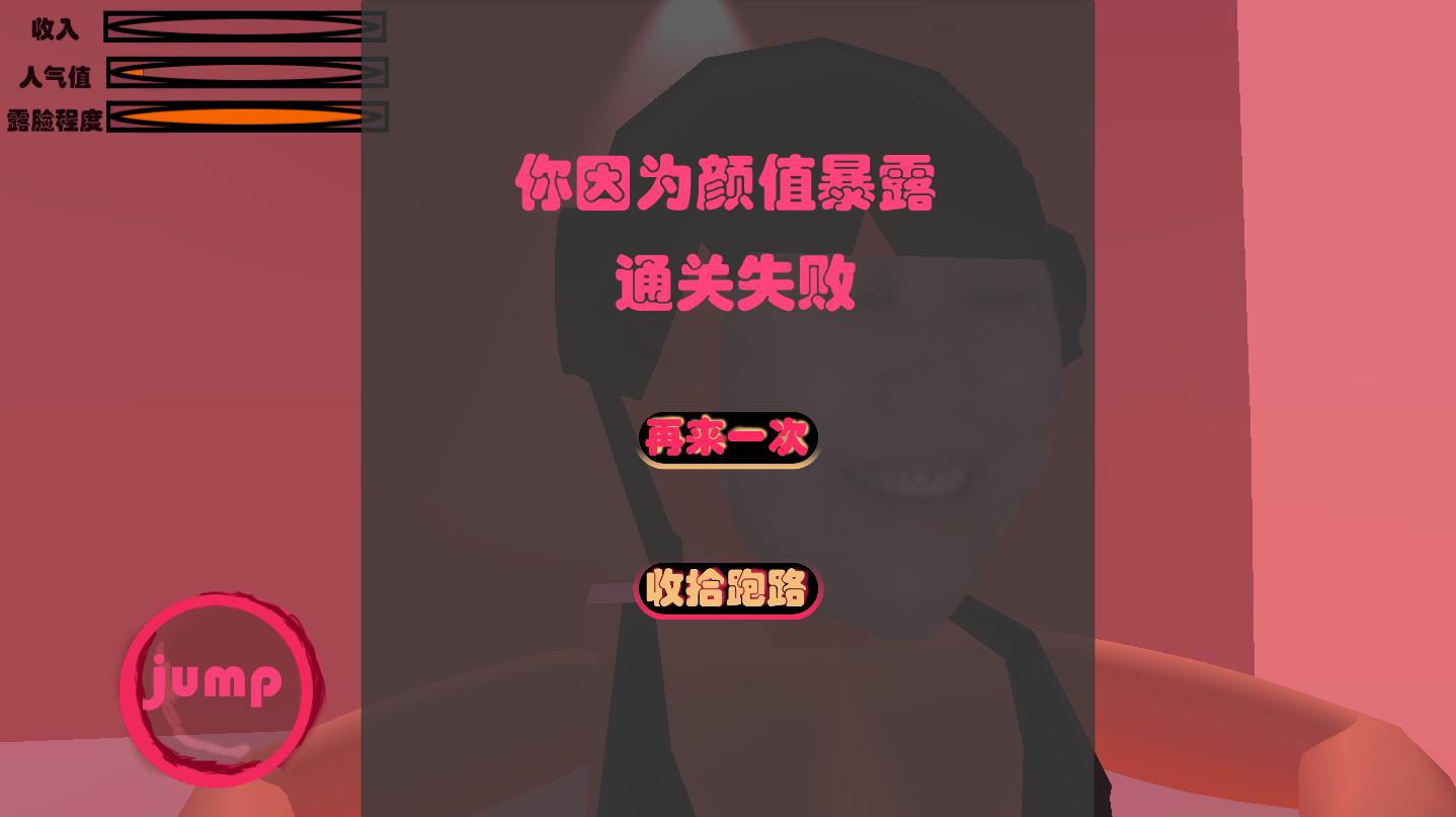 喬碧蘿模擬器圖3