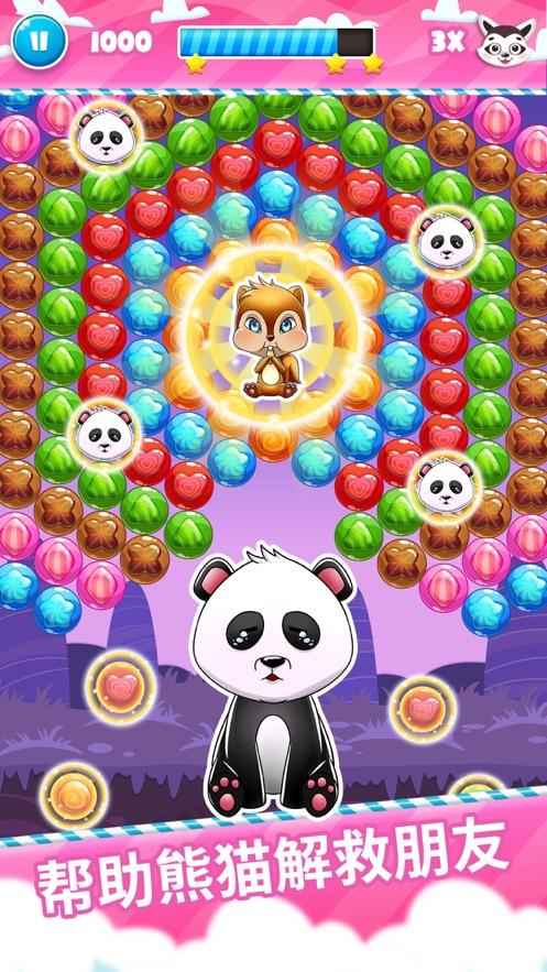 拯救熊貓泡泡紅包版圖1