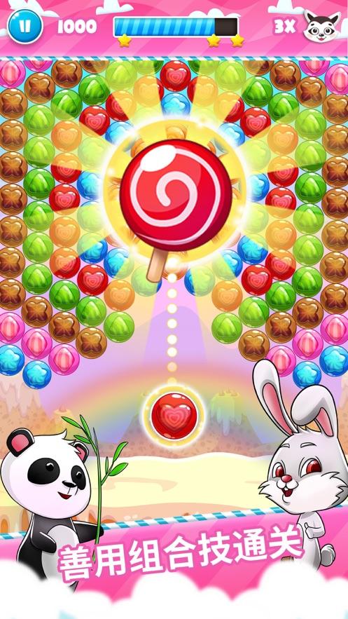 拯救熊貓泡泡紅包版圖4