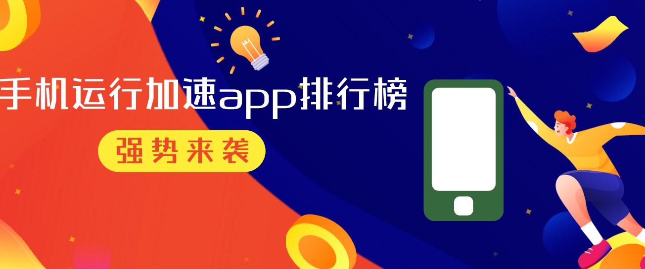 手�C�\行加速app排行榜