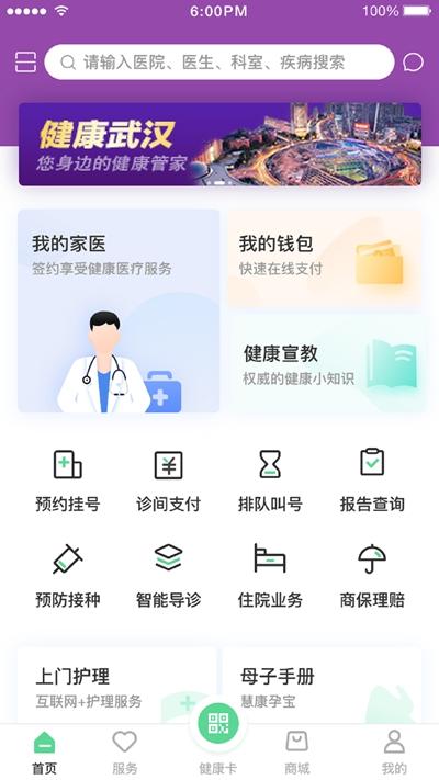 健康武漢圖3