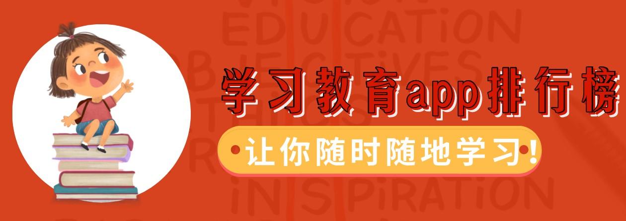 �W�教育app排行榜