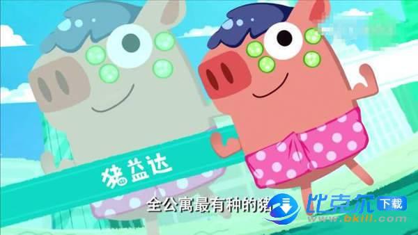 愛情公寓5豬豬公寓圖3