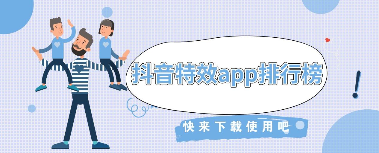 抖音特效app排行榜