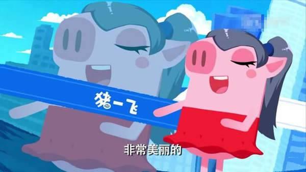 愛情公寓5豬豬公寓圖1