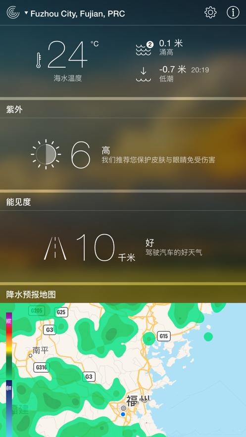 適時天氣圖2