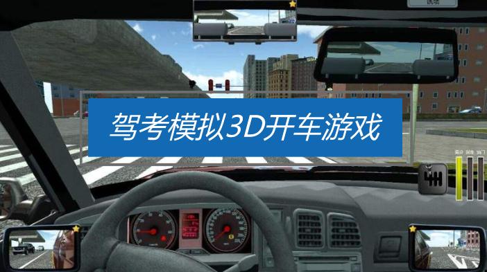 驾考模拟3D开车游戏大全