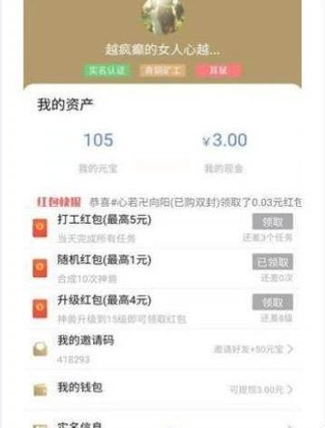中华神兽红包版图3