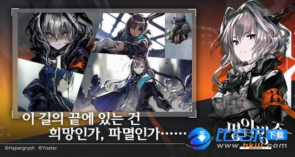 明日方舟韓服圖3