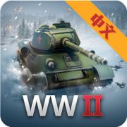 二战战争模拟器