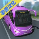 客车模拟器中文版