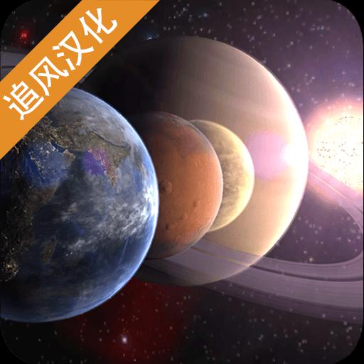 創造行星中文版