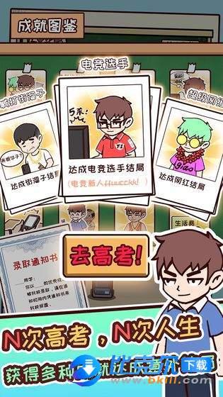 中国式高考图5