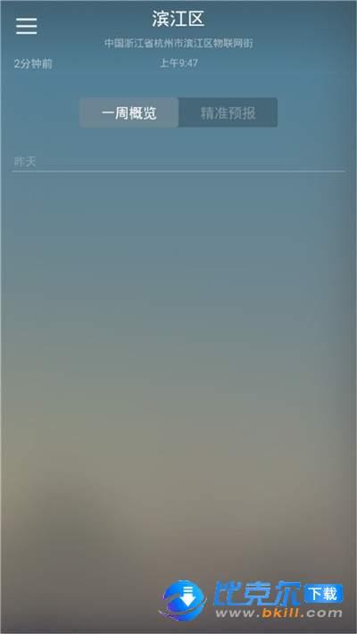 快乐彩云天气图2