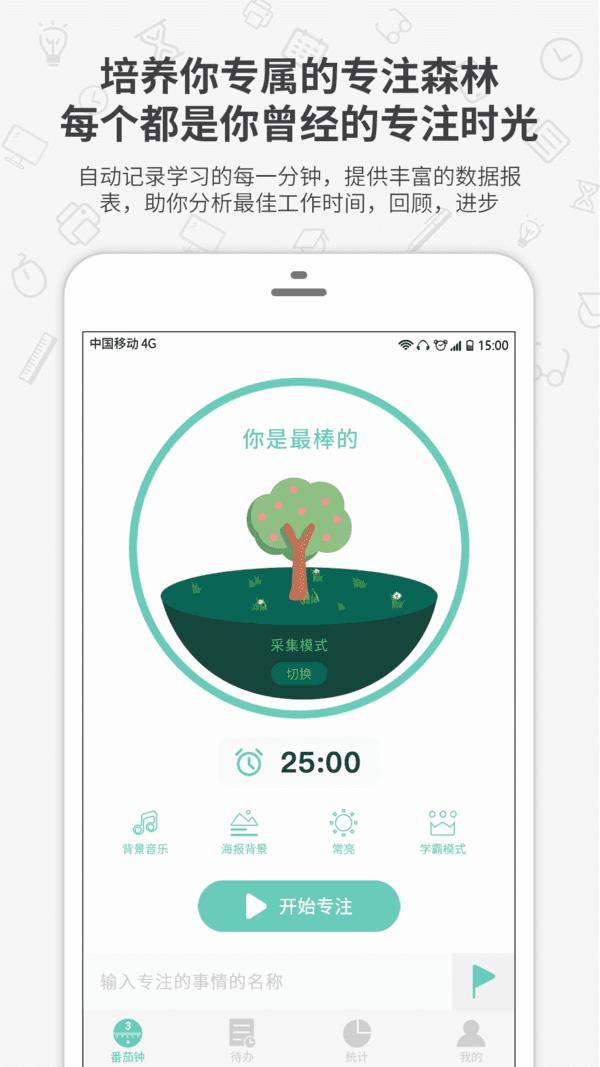 番茄森林图2