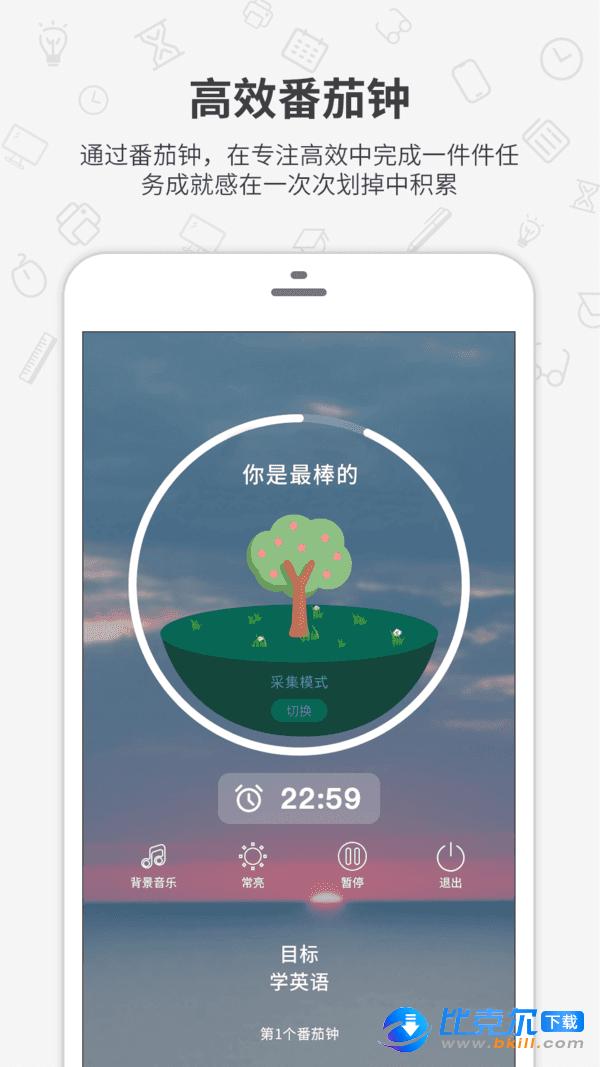 番茄森林图3