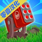 炮塔融合中文版