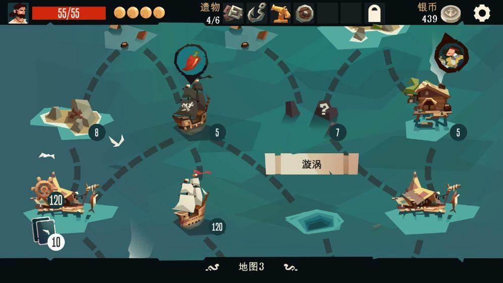 航海奇闻图2