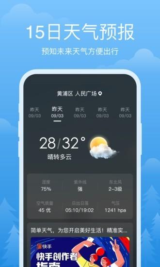 祥瑞天气图4