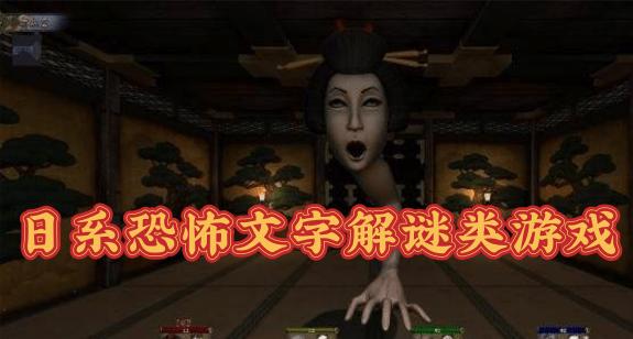 日系恐怖文字解谜类游戏大全