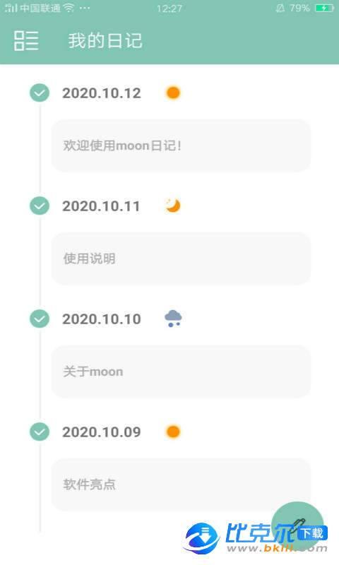 moon日记图3