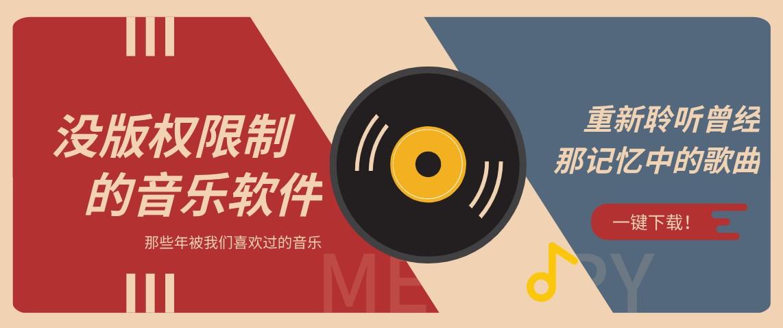 没版权限制的音乐软件