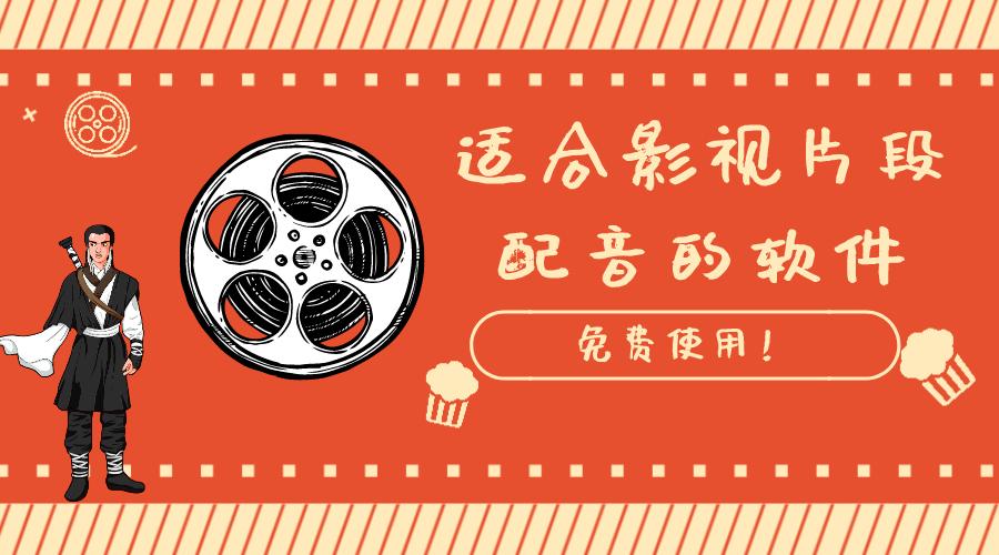 适合影视片段配音的软件