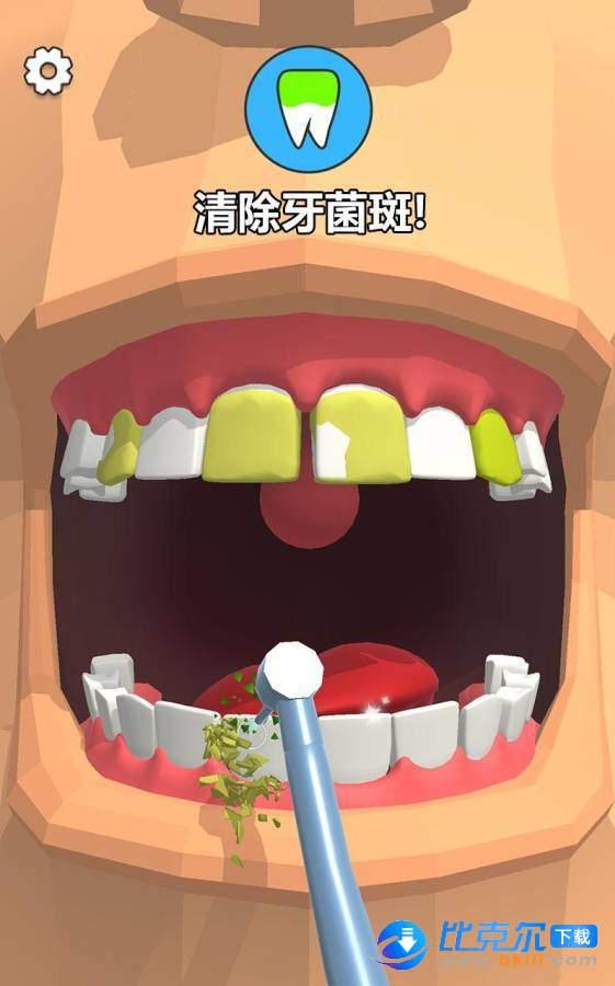 dentist bling图1
