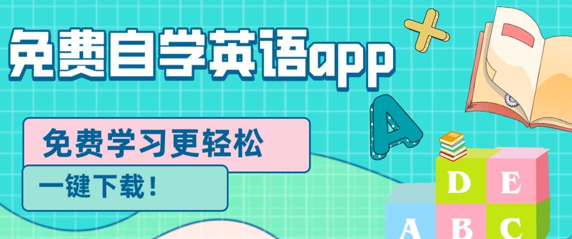 免费自学英语app