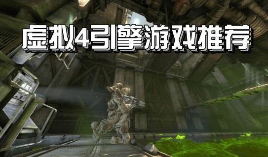 虚拟4引擎游戏推荐
