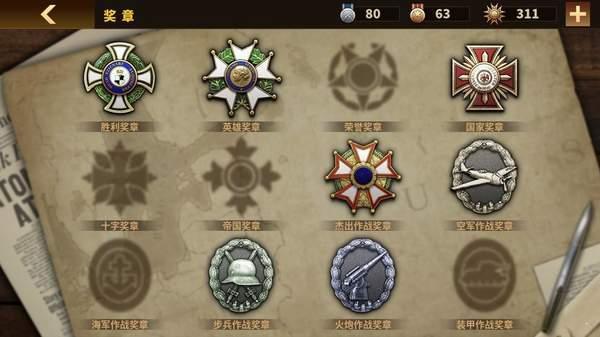 将军的荣耀3钢铁命令图8