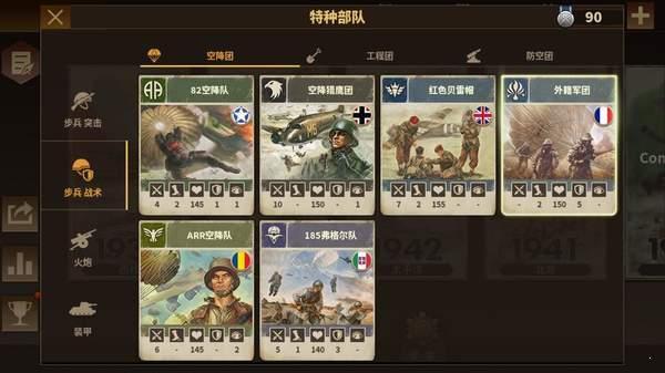 将军的荣耀3钢铁命令图5
