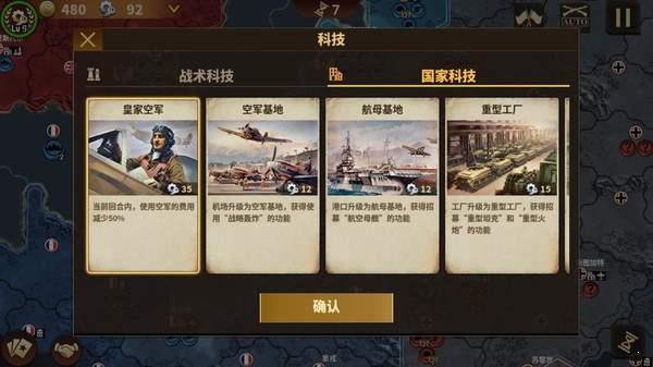 将军的荣耀3钢铁命令图7