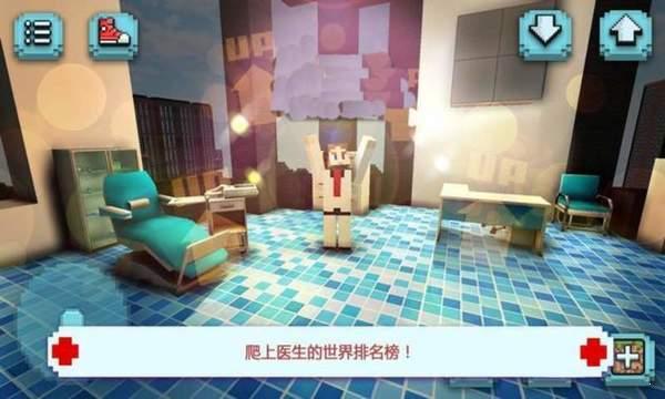 恐怖医院模拟器图3