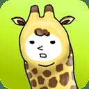 养长颈鹿进化模拟器