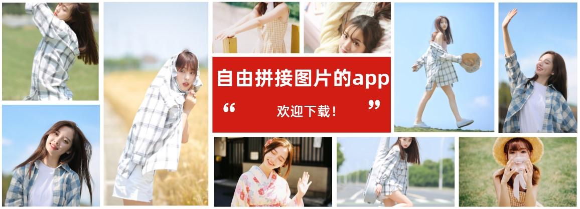 自由拼接圖片的app